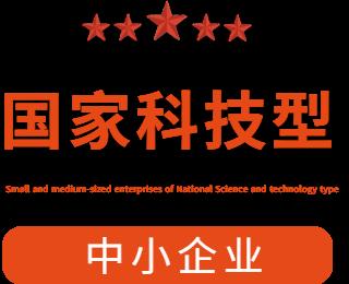 """祝贺漯河市红黄蓝电子科技有限公司通过""""国家科技型中小企业""""认定!"""
