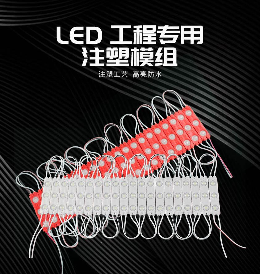 led模组系列-白