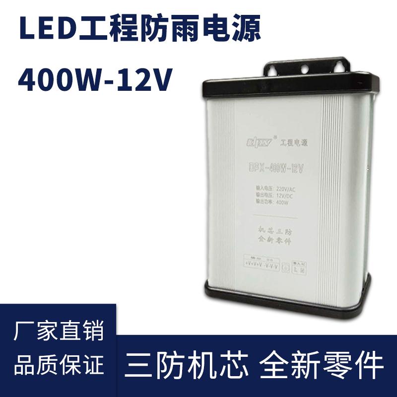 led工程电源