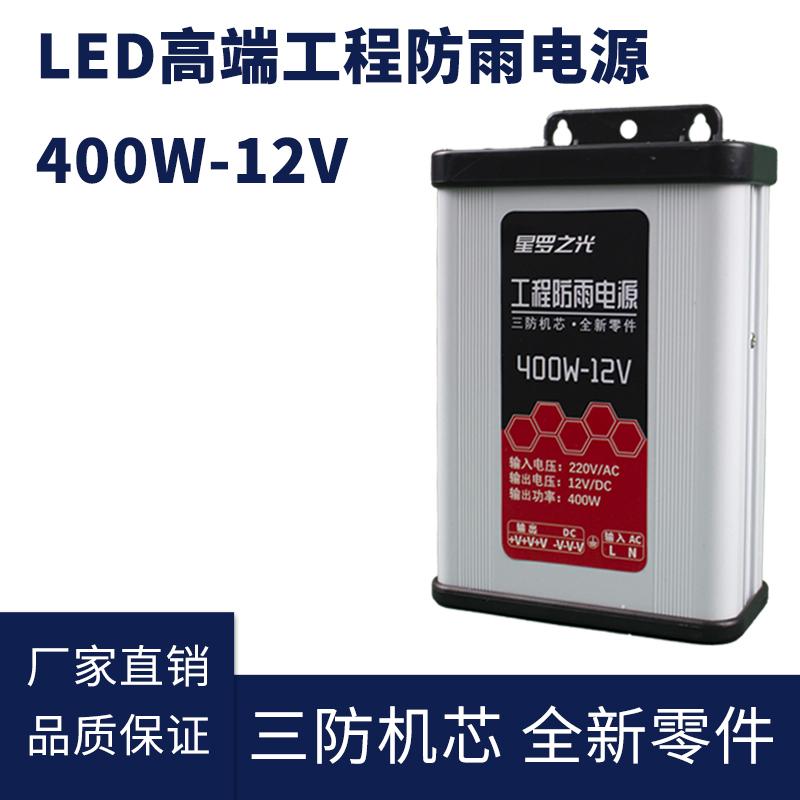 12V 400W 高端LED防雨电源